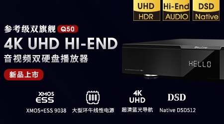 开博尔4K UHD HI-END 蓝光播放器上市